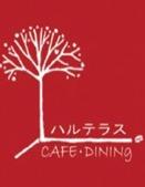ハルテラス CAFE・DINNING